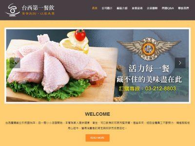 台西第一餐飲有限公司-RWD響應式網站案例-網站設計
