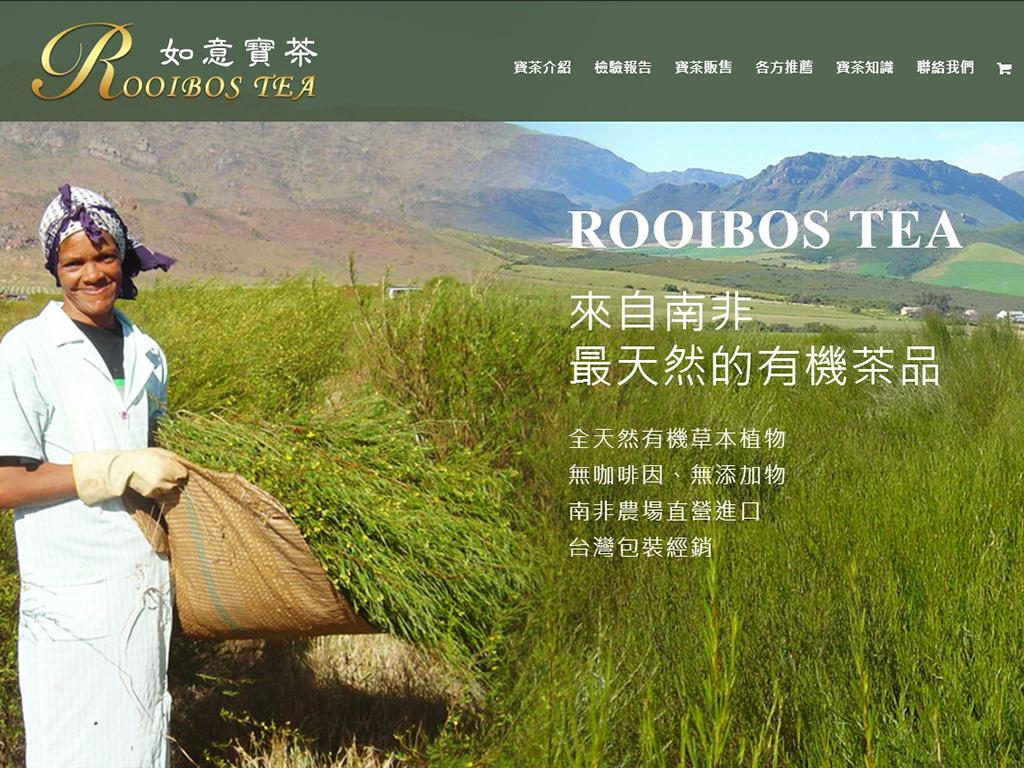 南非如意寶茶-RWD響應式網站案例-網站設計