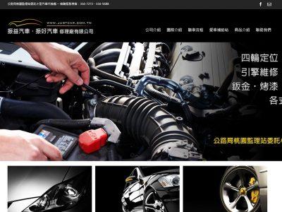 振益、振好汽車修理廠有限公司-RWD響應式網站案例-網站設計