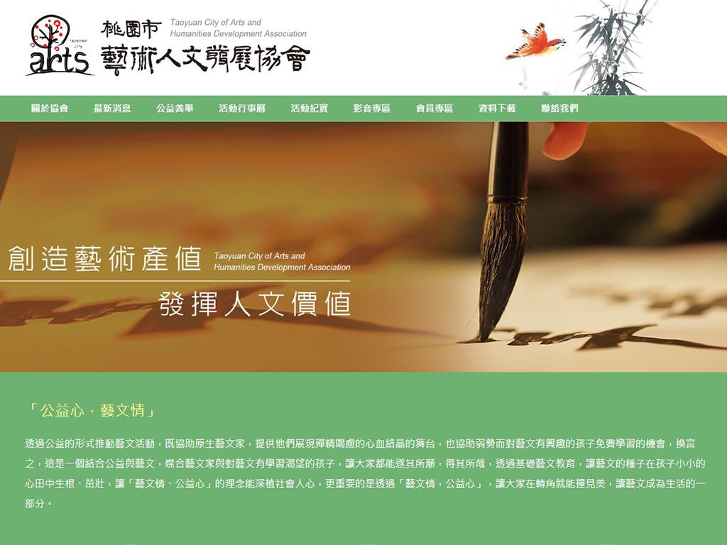 桃園市藝術人文發展協會-RWD響應式網站案例-網站設計