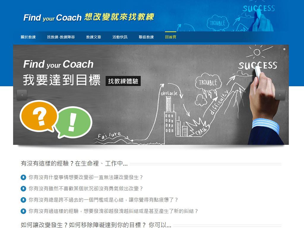 Find your Coach-RWD響應式網站案例-網站設計