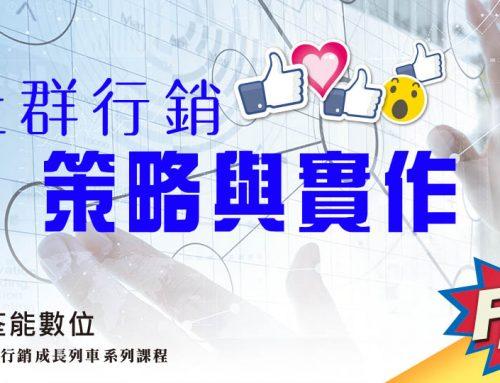 社群行銷策略與實作(2019-3/12)