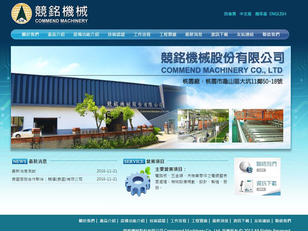 競銘機械股份有限公司-RWD響應式網站案例-網站設計