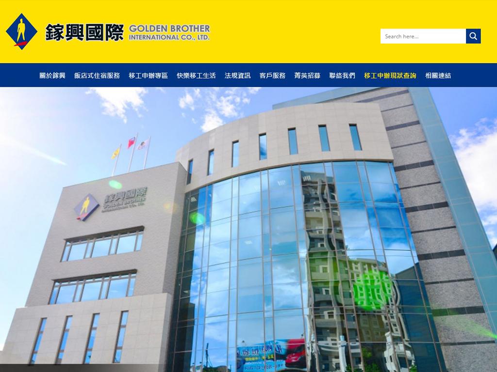 鎵興國際-RWD響應式網站案例-網站設計