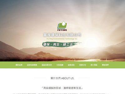 富瀅環保科技有限公司-RWD響應式網站案例-網站設計