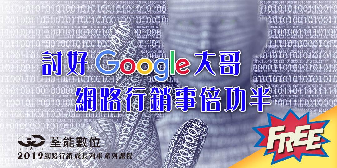 討好Google大哥, 網路行銷事倍功半(2019-6/11)