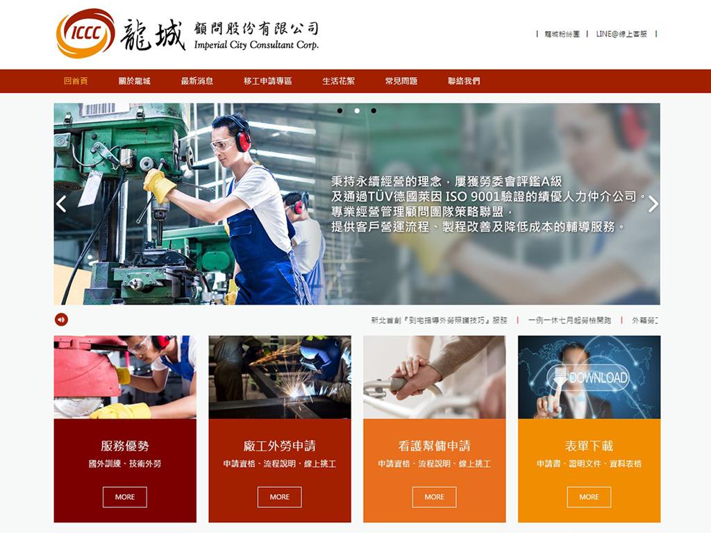 龍城顧問股份有限公司-RWD響應式網站案例-網站設計