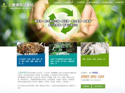 上展環保企業社-RWD響應式網站案例-網頁設計