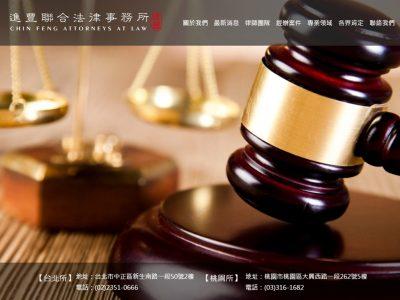 進豐聯合法律事務所-RWD響應式網站案例-網頁設計