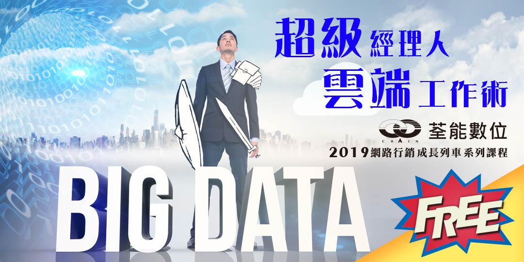 超級經理人雲端工作術(2019-7/9)