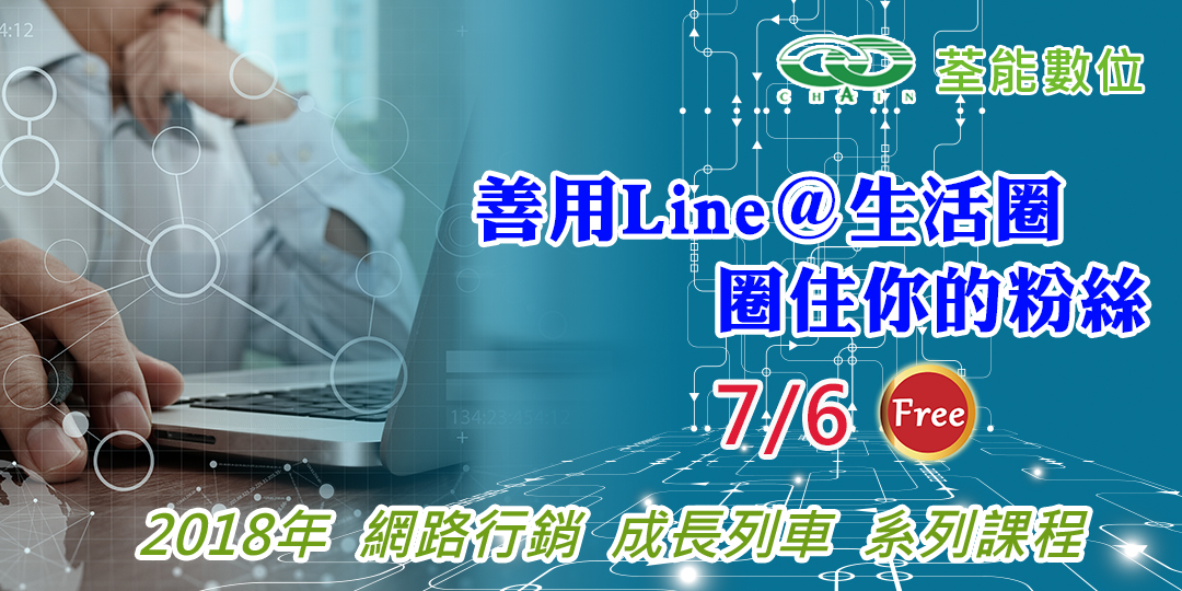 荃能設計-網頁設計-網路行銷成長列車-0706