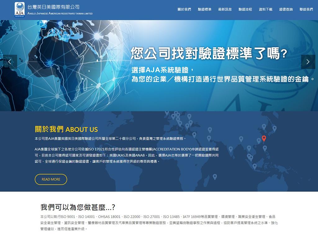 台灣英日美國際有限公司-RWD響應式網站案例-網頁設計