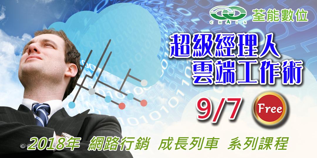 超級經理人雲端工作術(2018-9/7)