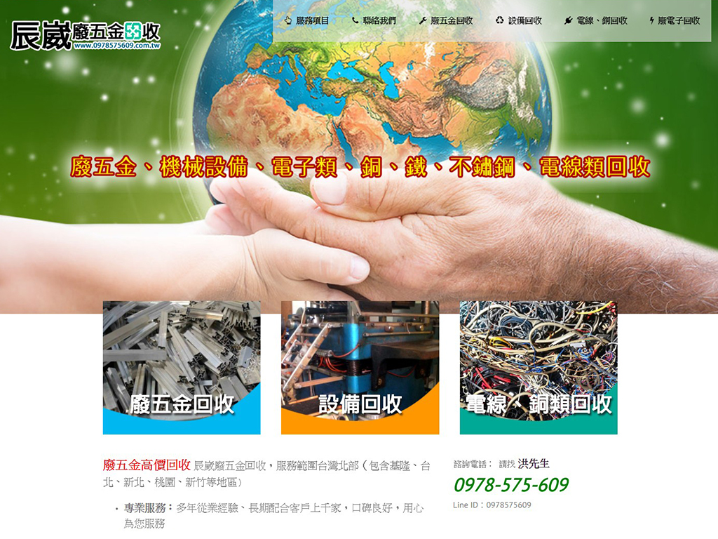 辰崴廢五金回收-RWD響應式網站案例-網頁設計