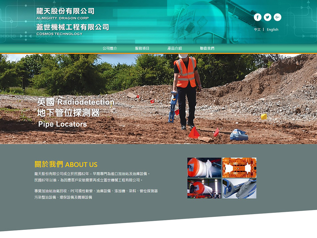 龍天股份有限公司 / 蓋世機械工程有限公司-RWD響應式網站案例-網頁設計