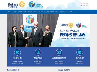國際扶輪3502地區 2017-2018年度官網-社團網站-網站設計