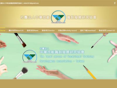 中華技能職訓發展研究協會-RWD響應式網站案例-網站設計