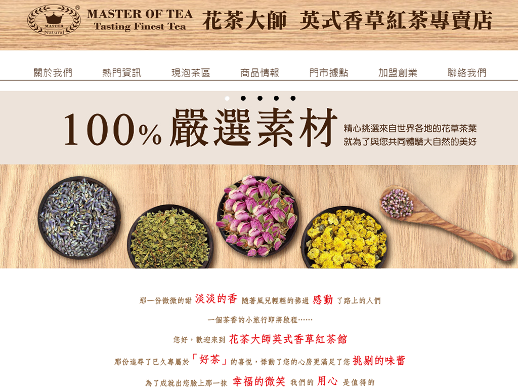 花茶大師-RWD響應式網站案例-網站設計