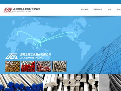 嘉冠金屬公司-RWD響應式網站案例-網站設計