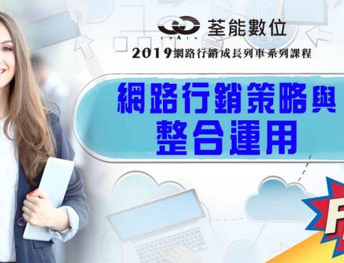 網路行銷策略與整合運用(2019-10/8)
