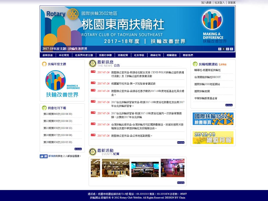 桃園東南扶輪社-社團網站