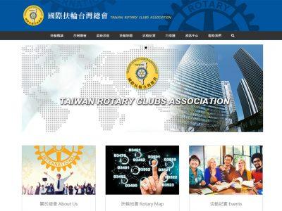 國際扶輪台灣總會