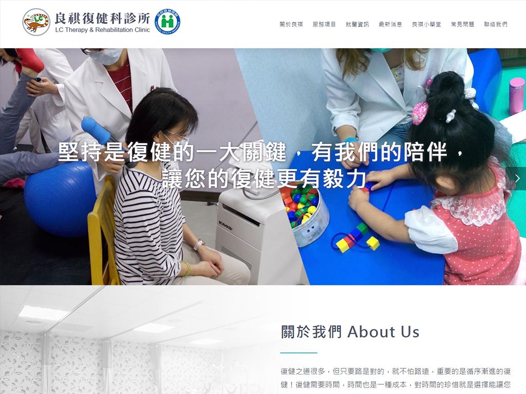 良祺復健-RWD響應式網站案例-網頁設計