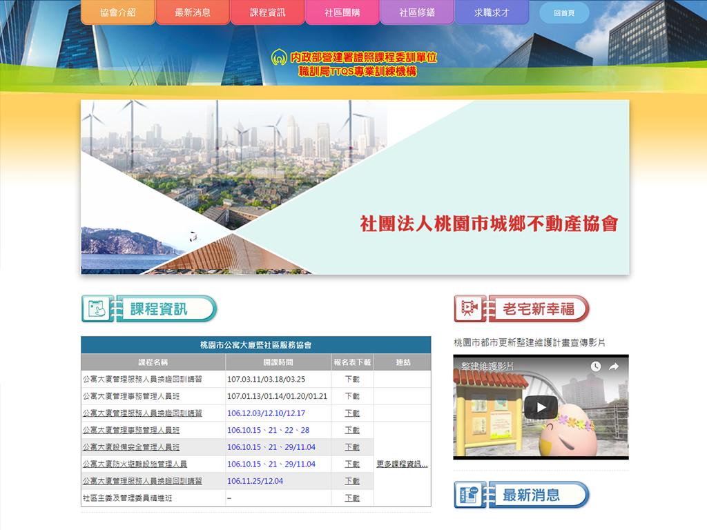 桃園不動產協會-RWD響應式網站案例-網頁設計