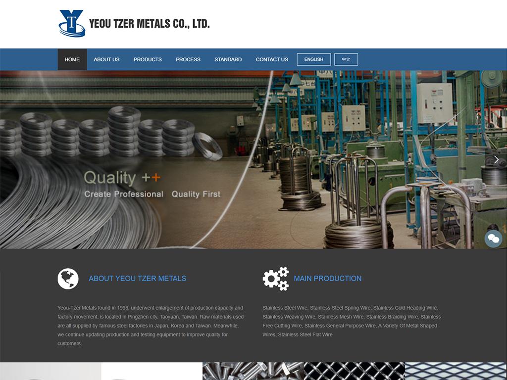 網頁設計作品 – 有澤金屬