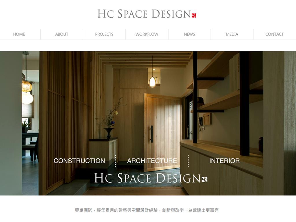 黃巢設計工務店-RWD響應式網站案例-網站設計