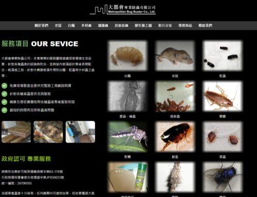 大都會專業除蟲公司