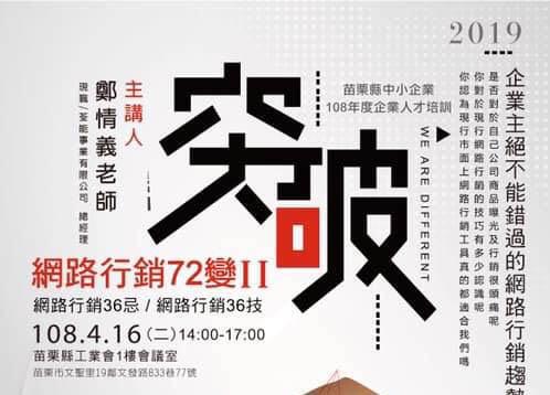歡迎4/16-到苗栗來聊聊 網路行銷72變PartII 【網路行銷36忌/網路行銷36技】