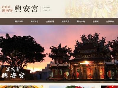 興安宮-RWD響應式網站案例-網站設計