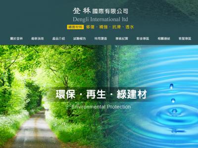 登秝國際-RWD響應式網站案例-網站設計