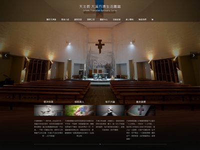 天主教 大溪方濟生活園區-RWD響應式網站案例-網站設計